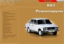 Библиотека автомобилиста - ВАЗ