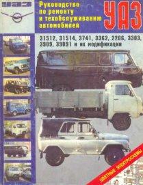 и ремонту автомобилей УАЗ