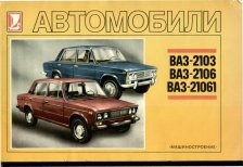 ВАЗ 2106. Год выпуска: 1987